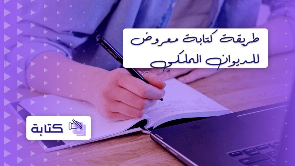 طريقة كتابة معروض للديوان الملكي