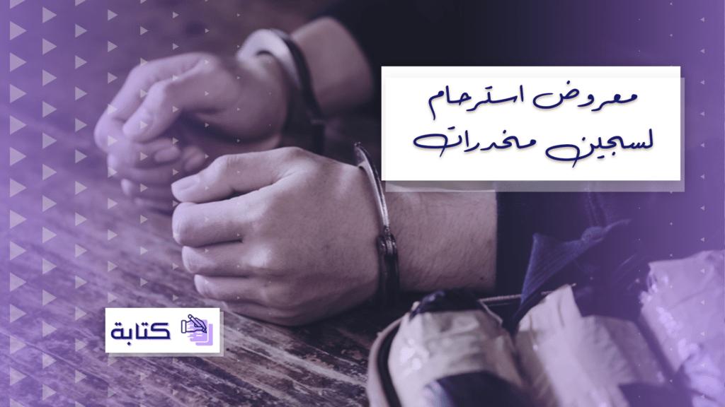 معروض استرحام لسجين مخدرات