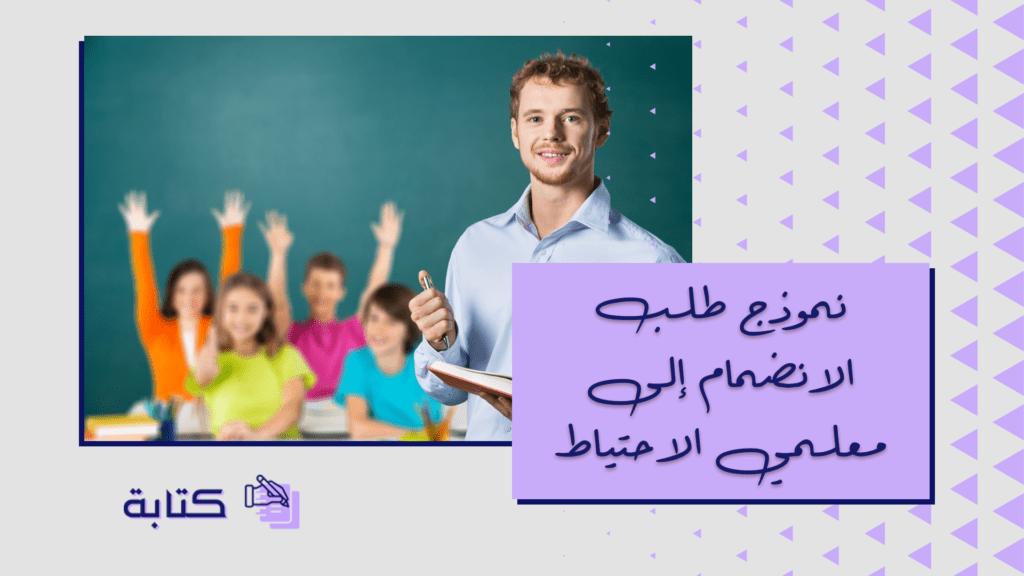 نموذج طلب الانضمام إلى معلمي الاحتياط