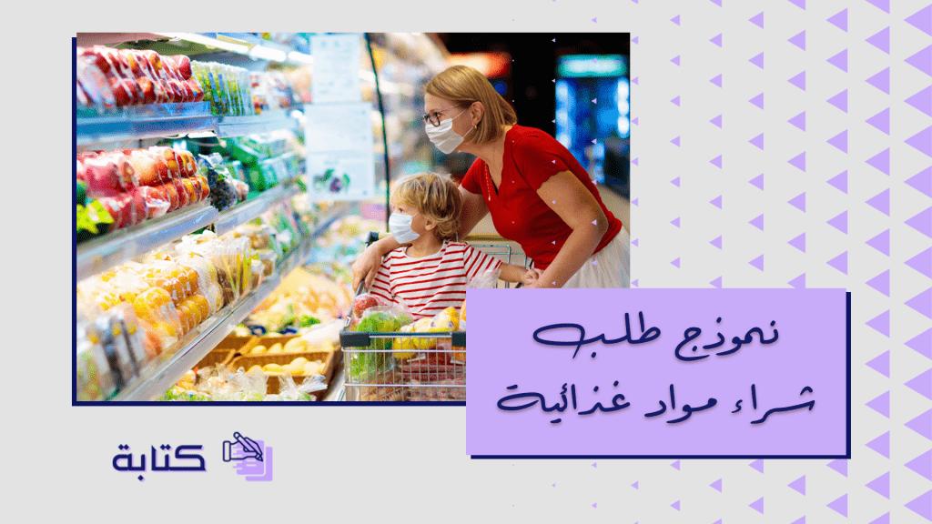 نموذج طلب شراء مواد غذائية